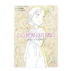 In This Corner of the World Key Artworks
