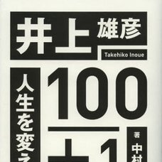 Takehiko Inoue 100+1 Words of Faith That Will Change Your Life