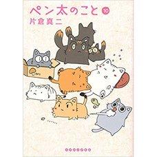 Penta no Koto Vol. 10