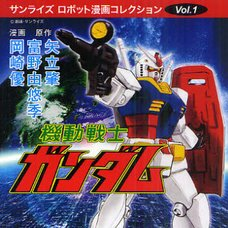 Mobile Suit Gundam Sunrise Robot Manga Collection Vol.1