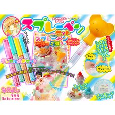 Nakayoshi September 2016 w/ Cardcaptor Sakura Spray Pen Set