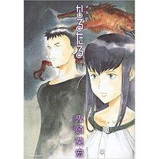Narutaru New Edition Vol. 7