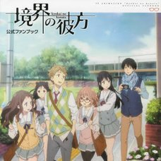 Beyond the Boundary TV Anime Official Fan Book