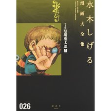 Shigeru Mizuki Complete Works Vol. 26