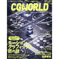 CG World March 2016