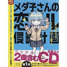 Medako-san no Koisuru Shinyaku Keikaku Vol. 1