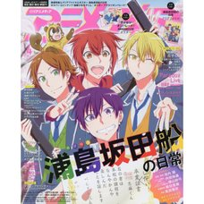 Animedia April 2020
