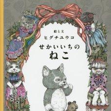 Yuko Higuchi Art Book: Sekai Ichi no Neko