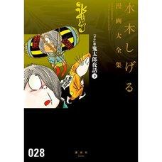 Shigeru Mizuki Complete Works Vol. 28