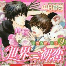 World's Best First Love: Ritsu Onodera's Case Vol.9