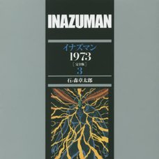 Inazuman 1973 Complete Version Vol.3