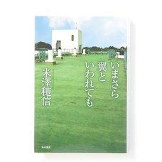 Hyouka: Imasara Tsubasa to Iwaretemo