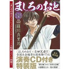 Mashiro no Oto Vol. 15 Special Edition