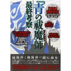 Blue Exorcist: Saishu Kosatsu