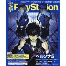 Dengeki PlayStation May 2016, Week 4