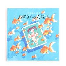 Toshio Hirata Artworks: Azuki-chan Picture Book