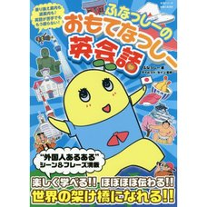 Funassyi no Omotenassyi Conversational English