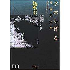 Shigeru Mizuki Complete Works Vol. 10