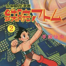 Astro Boy Mighty Atom Long Adventure Manga 1956-57 Vol.2