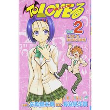 To Love-Ru Vol. 2