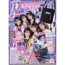 Popteen October 2019