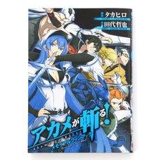 Akame ga Kill! Memorial Fan Book