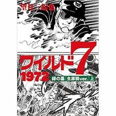 Wild 7 1972 Midori no Haka Draft Ver. Part 1