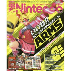 Dengeki Nintendo August 2017