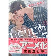 Hitorijime My Hero Vol. 5 Special Edition
