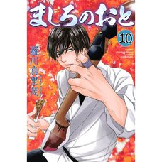 Mashiro no Oto Vol. 10