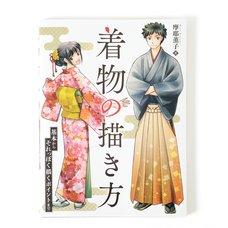 How to Draw Kimono