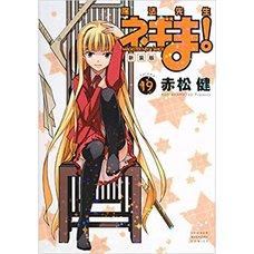 Negima! New Edition Vol. 19