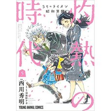 March Comes in Like a Lion: Showa Ibun Shakunetsu no Toki Vol. 5