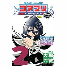 Bleach 4-Koma Koma-Bleach Vol. 2