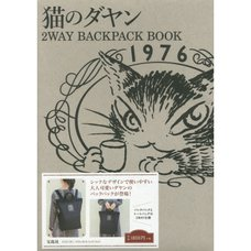 Dayan the Cat 2-Way Backpack Book