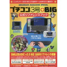 Puchicom 3 + Big Official Reference Book