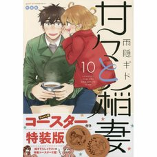 Sweetness and Lightning Vol. 10 Special Edition w/ Coaster Set