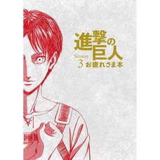Attack on Titan Season 3 Otsukaresama Book