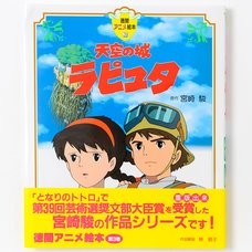 Tokuma Anime Picture Book 3: Castle in the Sky