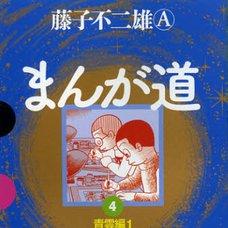 Manga Michi Vol.4
