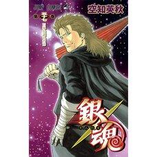 Gintama Vol. 57