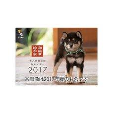 Wafu Souhonke Mamesuke 2018 Calendar