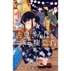 Comi-san wa Comyusho Desu Vol. 3