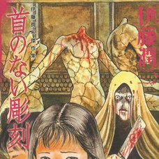 Junji Ito Masterpiece Collection Vol. 7: The Statue Without a Head