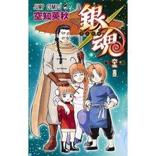 Gintama Vol. 65