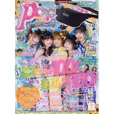 Popteen July 2019
