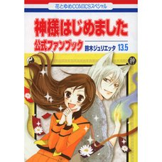 Kamisama Kiss 13.5 Official Fanbook