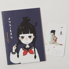 Ituka - Memories of Someday