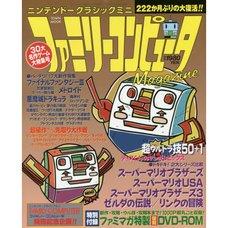 Nintendo Classic Mini Family Computer Magazine
