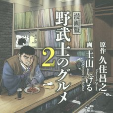 Nobushi Gourmet 2nd